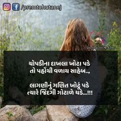 She Quotes, Poetry Quotes, Hindi Quotes, Best Quotes, Qoutes, Broken Pictures, Gujarati Quotes, Broken Relationships, Dear Diary