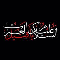 Ya Ali Madad Calligraphy Shiat Ali (AS) | ~Isla...