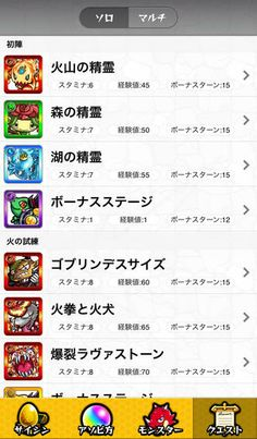Top Free iPhone App #25: モンスト攻略 - AppBank by AppBank - 04/12/2014