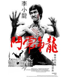 Enter the Dragon (1973) HD Wallpaper From Gallsource.com