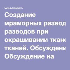 Создание мраморных разводов при окрашивании тканей. Обсуждение на LiveInternet - Российский Сервис Онлайн-Дневников