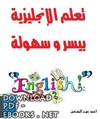 قراءة و تحميل كتاب كتاب تعليم الإنجليزية بيسر وسهولة Pdf Books Free Books Ebooks
