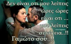 Loving U, In This Moment, My Love, Memes, Sexy, Quotes, Fictional Characters, Facebook, Love