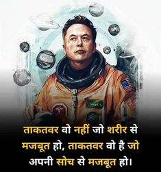 Inspirational Quotes In Hindi, Best Motivational Quotes, Hindi Quotes, Facebook Profile Picture, Fun Facts, Good Things, Amazing Facts, Movie Posters, Unbelievable Facts