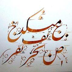 Arabic Calligraphy Tattoo, Persian Calligraphy, Arabic Calligraphy Art, Arabic Art, Persian Alphabet, Nice Handwriting, Acrylic Pouring Art, Rolling Mill, Penmanship