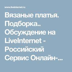 Вязаные платья. Подборка.. Обсуждение на LiveInternet - Российский Сервис Онлайн-Дневников