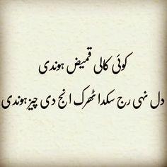 Urdu Funny Quotes, Urdu Funny Poetry, Desi Quotes, Punjabi Poetry, Sufi Poetry, Love Poetry Urdu, Tea Lover Quotes, Latest Funny Jokes, Funny Whatsapp Status