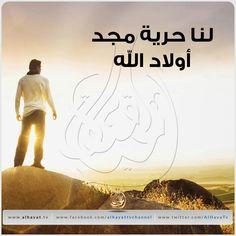 مجد أولاد الله | #قناة_الحياة