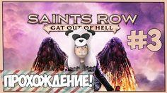 Saints Row: Gat Out of Hell Прохождение на русском #3
