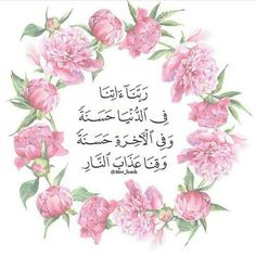 Duaa Islam, Islam Hadith, Allah Islam, Islam Quran, Islamic Images, Islamic Pictures, Quran Verses, Quran Quotes, Surah Al Quran