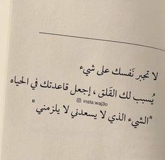 Quotations, Qoutes, Arabic Jokes, Self Development, Beautiful Words, Favorite Quotes, Meant To Be, Psychology, Language