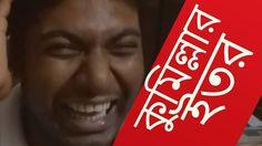 কুমিল্লার ইতর New bangla funny video - BD new funny video - new bangla p...