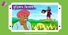 मोरल स्टोरीज इन हिंदी (Moral Stories in Hindi) में आपका स्वागत है। दोस्तों, आज जो कहानी सुनाने जा रहा हूं उसका नाम है Intelligent Farmer – बुद्धिमान किसान। यह एक Moral Stories ... Read more Moral Stories In Hindi, Moral Stories For Kids, Morals, Farmer, Family Guy, Guys, Fictional Characters, Morality, Farmers