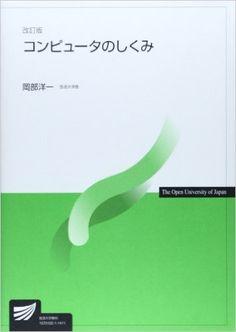 コンピュータのしくみ (放送大学教材)   岡部 洋一  本   通販   Amazon