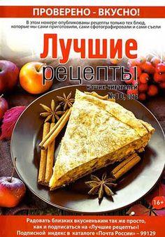 Лучшие рецепты наших читателей. № 10 (октябрь 2014)