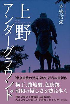 上野アンダーグラウンド 本橋信宏 :::出版社: 駒草出版; 四六版 (2016/7/15)
