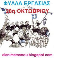 Ελένη Μαμανού: Φύλλα Εργασίας για την 28η Οκτωβρίου