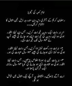 Islamic Prayer, Islamic Teachings, Islamic Dua, Urdu Quotes, Quotations, Funny Quotes, Life Quotes, Qoutes, Beautiful Islamic Quotes