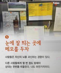 메모에 대한 6가지 나의 기술 - T Times Read Later, Business Motivation, Cheer Up, Idioms, Study Tips, Cool Words, Life Hacks, Poster, Messages