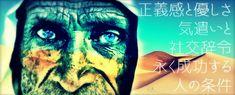 正義感と優しさ、気遣いと社交辞令、永く成功する人の条件   IBORC ーWEBデザインの森ー Watercolor Tattoo, Web Design, Movie Posters, Design Web, Film Poster, Website Designs, Temp Tattoo, Billboard, Film Posters