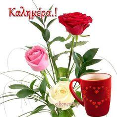Greek Language, Beautiful Pink Roses, Good Morning Good Night, Facebook, Scarf Styles, Greek