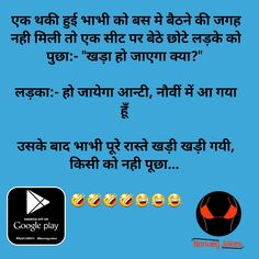 24 ideas funny jokes in hindi non veg for 2019 Funny Quotes In Hindi, Funny Memes Images, Funny Baby Quotes, Super Funny Quotes, Jokes In Hindi, Jokes Quotes, Dirty Jokes Funny, Funny Jokes For Adults, Romantic Jokes
