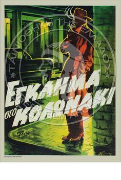 ΕΓΚΛΗΜΑ ΣΤΟ ΚΟΛΩΝΑΚΙ - Αφίσες | Ταινιοθήκη Της Ελλάδος