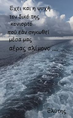 Greek Quotes, Philosophy, Literature, Poems, Thoughts, My Love, Beach, Water, Outdoor
