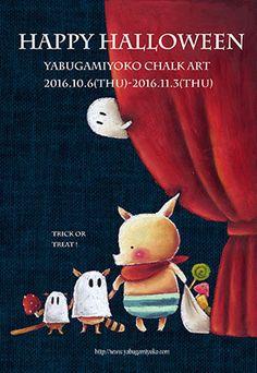 【個展のお知らせ】始まりました。神戸個展 の画像|yabugamiyokoのチョークアートノート