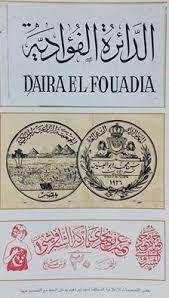 نتيجة بحث الصور عن امساكية شهر رمضان في نابلس 1920