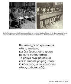 """""""ΠΕΡΙ... ΝΗΠΙΑΓΩΓΩΝ"""" : Γιορτή 28ης Οκτωβρίου: Αν μιλούσαν οι φωτογραφίες... Αφιέρωμα στη Βούλα Παπαϊωάννου Greek History, Teacher, Education, School, Movie Posters, Movies, Professor, Films, Teachers"""