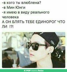 Fake Love, My Love, Blackpink And Bts, About Bts, I Love Bts, Stupid Funny Memes, Bts Pictures, Yoonmin, Bts Suga
