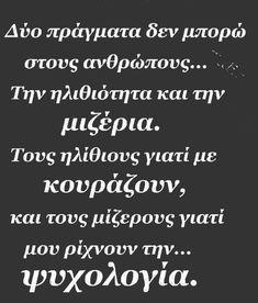 Greek Quotes, Common Sense, Inspiration, Biblical Inspiration, Inspirational, Inhalation
