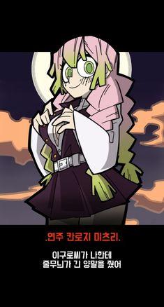 귀멸의칼날 - 귀멸 + 헬테이커 = 귀멸테이커? : 네이버 블로그 Demon Slayer, Anime Guys, Video Game, Fan Art, Manga, Drawings, Fictional Characters, Cool Stuff, Art