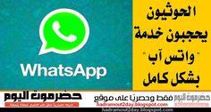 """الحوثيون يحجبون خدمة """" واتس آب """" بشكل كامل"""
