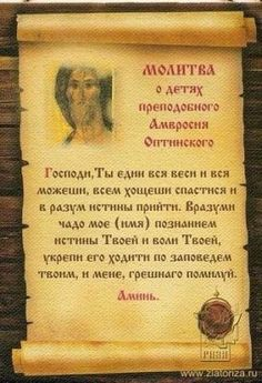 Одноклассники Bible Quotes, Christianity, Psychology, Prayers, Religion, Blessed, Healing, Messages, God