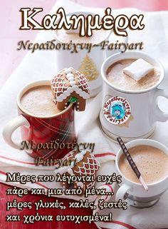Beautiful Pink Roses, Greek Quotes, Good Morning, Beautiful Pictures, Life Quotes, Tattos, Facebook, Christmas, Buen Dia