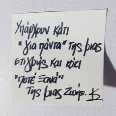 - Quotes that I love! Lyric Quotes, Love Quotes, Lyrics, Depression Quotes, Greek Words, Greek Quotes, Notes, My Love, Greece