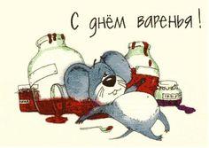 С_Днём_Варенья!_31