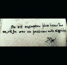 ... Greek Quotes, This Or That Questions, Love, Feelings, Sayings, Words, Sadness, Anonymous, Gq