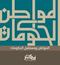 16 Best Logos images   Arabic design, Typography, Arabic calligraphy