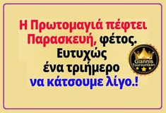 Funny Greek, Funny Quotes, Lol, Memes, Humor, Laughing So Hard, Funny Qoutes, Humorous Quotes, Hilarious Quotes