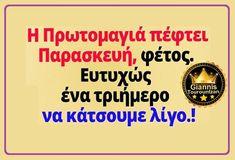 Funny Greek, Funny Quotes, Jokes, Lol, Humor, Funny Phrases, Husky Jokes, Funny Qoutes, Memes