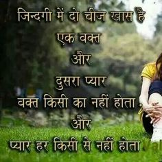 35 Best Hindi Quotes Images Quote Allah Islam Allah Love