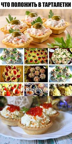 The holiday is on the verge, and on the table I want to put something tasty, unusual and fast. Ready tartlets with a variety of fillings - ideal. Yummy Appetizers, Appetizer Recipes, Dessert Recipes, Pin On, Snacks Für Party, Russian Recipes, Food Photo, Finger Foods, Food To Make