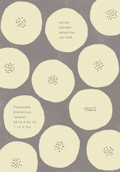 今日のフライヤー | グラフィックデザイン集