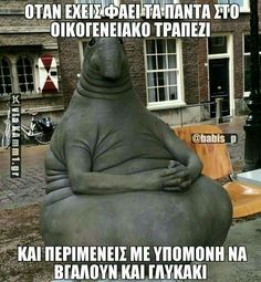Funny Statuses, Funny Memes, Jokes, Funny Greek, Greek Quotes, Little Monsters, Funny Photos, Minions, Kai