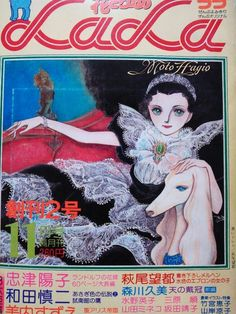 Lala Magazine (Moto Hagio)