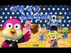[HD] 뽀로로 악기연주#1 with Pororo game 宝露露,Popolo, Пороро, ポロロ,เกาหลี