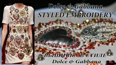 ВЫШИВКА В СТИЛЕ  Dolce & Gabbana \  Dolce & Gabbana STYLED EMBROIDERY